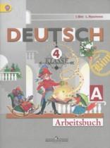 Немецкий язык 4 класс рабочая тетрадь Бим
