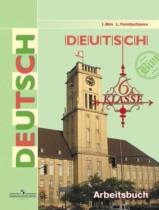 Немецкий язык 6 класс рабочая тетрадь Бим