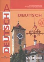 Немецкий язык 7 класс рабочая тетрадь Бим