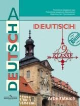 Немецкий язык 9 класс рабочая тетрадь Бим