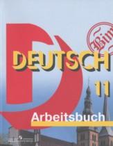 Немецкий язык 11 класс рабочая тетрадь Бим