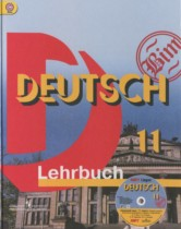 Немецкий язык 11 класс Бим