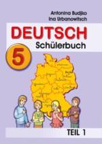 ГДЗ по немецкому языку 5 класс  А.Ф. Будько
