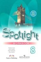 Английский язык 8 класс Spotlight workbook