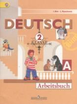Немецкий язык 2 класс рабочая тетрадь Бим