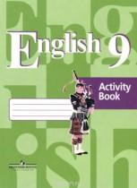 ГДЗ по английскому языку 9 класс activity book В.П. Кузовлёв