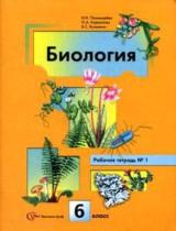 Биология 6 класс рабочая тетрадь Пономарева