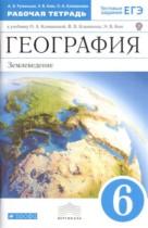 География 6 класс рабочая тетрадь Румянцев Ким