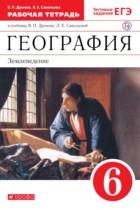 География 6 класс рабочая тетрадь Дронов Савельева