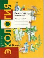 Экология 6 класс рабочая тетрадь Горская
