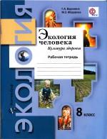 Экология 8 класс рабочая тетрадь Воронина