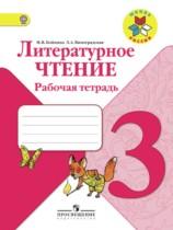 Литература 3 класс рабочая тетрадь Бойкина