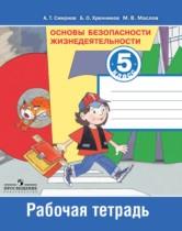 Обж 5 класс рабочая тетрадь Смирнов Хренников