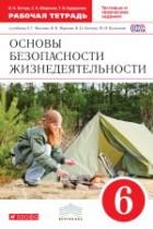 Обж 6 класс рабочая тетрадь Миронов  Латчук