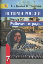 История России 7 класс рабочая тетрадь Данилов