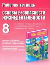 Обж 8 класс рабочая тетрадь Воробьева