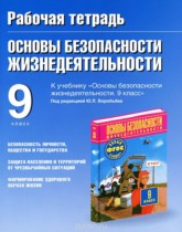 Обж 9 класс рабочая тетрадь Воробьева