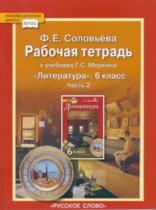 Литература 5 класс рабочая тетрадь Соловьева