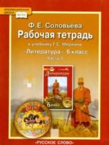 Литература 6 класс рабочая тетрадь Соловьёва