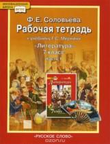 Литература 7 класс рабочая тетрадь Соловьёва