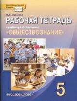 Обществознание 5 класс рабочая тетрадь Хромова