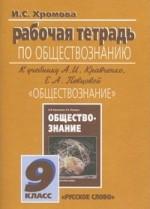 Обществознание 9 класс рабочая тетрадь Хромова