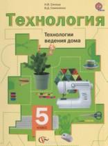 Технология ведения дома 5 класс Синица Симоненко