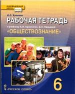 Обществознание 6 класс рабочая тетрадь Хромова