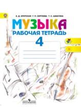 Музыка 4 класс рабочая тетрадь Критская Сергеева