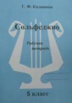 Музыка 5 класс рабочая тетрадь по сольфеджио Калинина