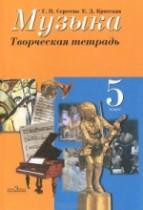 Музыка 5 класс рабочая тетрадь Сергеева Критская