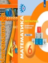 Математика 6 класс Бунимович (задачник)