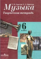 Музыка 6 класс рабочая тетрадь Сергеева Критская