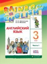 Английский язык 3 класс Афанасьева