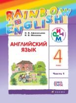 Английский язык 4 класс Афанасьева