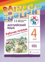 Английский язык 4 класс Афанасьева рабочая тетрадь