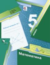 ГДЗ по математике 5 класс Рабочая тетрадь А.Г. Мерзляк