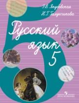 Русский язык 5 класс Якубовская
