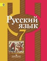 Русский язык 7 класс Рыбченкова