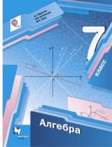 Алгебра 7 класс А. Г. Мерзляк