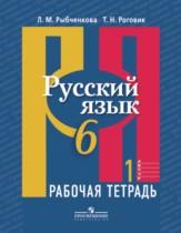 ГДЗ по русскому языку 6 класс Рабочая тетрадь Л. М. Рыбченкова