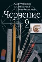 ГДЗ по черчению 9 класс  А. Д. Ботвинников