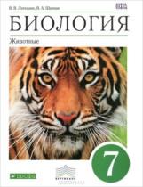 ГДЗ по биологии 7 класс  В. В. Латюшин