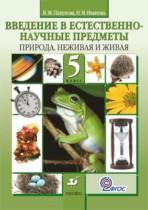Естествознание Пакулова 5 класс