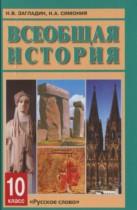 решебник по истории беларуси 10 класс новик 2012