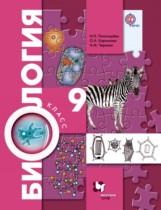 Биология 9 класс Пономарева