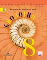 ГДЗ по биологии 8 класс  В. В. Пасечник