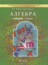 Алгебра 7 класс Рубин