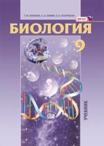 Биология 9 класс Ефимова