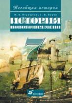 История 7 класс Ведюшкин